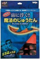 Tenyo Flying Carpet T-251